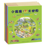 小库库大世界(全五册)图画词典+益智游戏训练册(蒲公英童书馆出品)