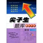 2017春尖子生题库系列--三年级数学下(北师版)(BS版)