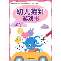 幼儿描红游戏书-汉字