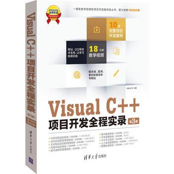 Visual C++项目开发全程实录-第3版-附1DVD.含教学视频.源程序等