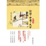 论语・中庸・大学(电子书)