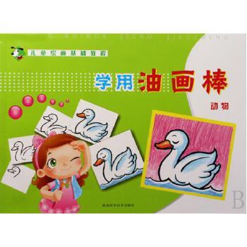 《学用油画棒(动物)/儿童绘画基础教程
