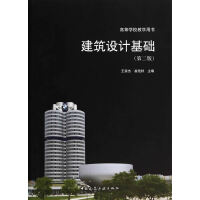建筑设计基础(第二版)
