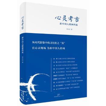 心灵考古(新中国人精神档案)