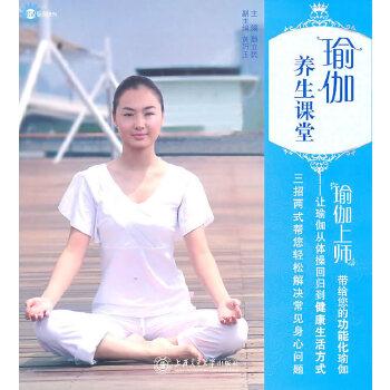 瑜伽养生课堂(附DVD)