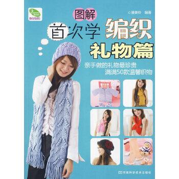 图解首次学编织·礼物篇(亲手做的礼物最珍贵,超可爱围巾、帽子、小挂饰50款)