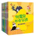 恐龙小Q  倒霉鼠和幸运猪 :要命的夏令营、兄妹大作战、神秘图书馆、寻找神秘人...( 套装全6册)