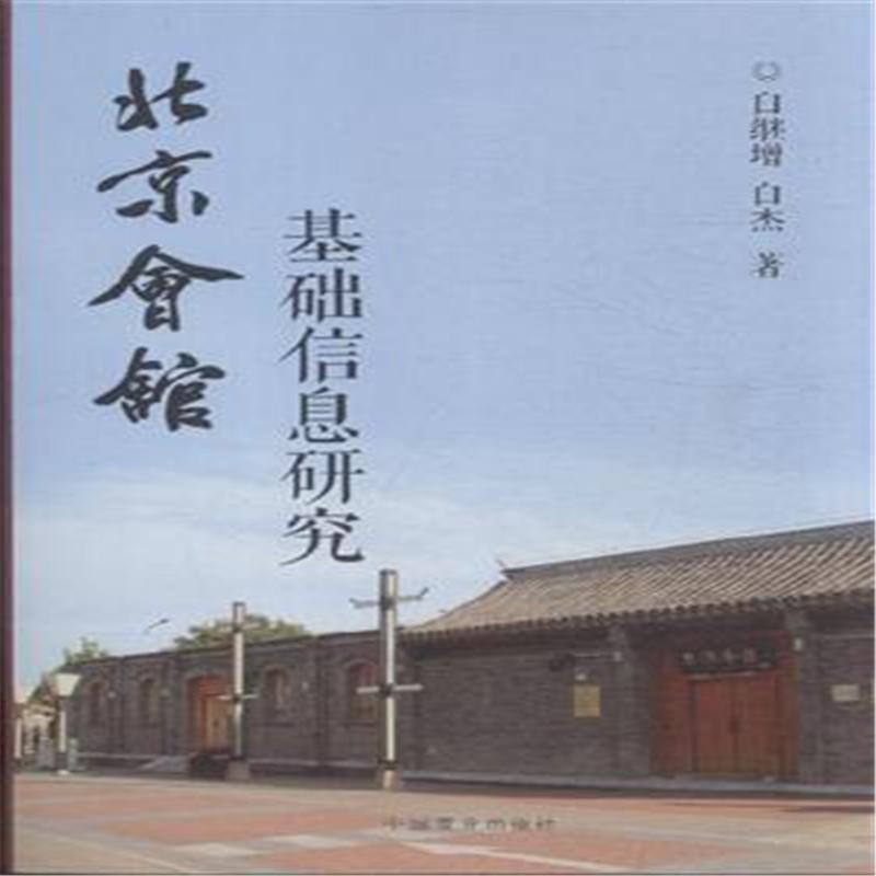 北京会馆基础信息研究9787504487629(白继增)