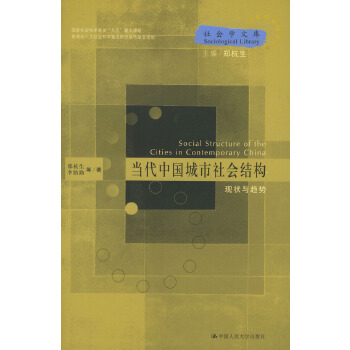 《当代中国城市社会结构现状与趋势》(郑杭生.)