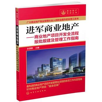 进军商业地产--商业地产项目开发全流程报批报建及管理工作指南