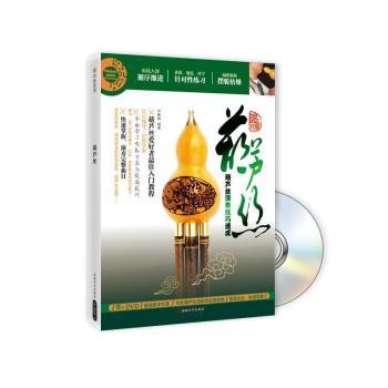 【rtz】葫芦丝(附dvd光盘) 尹春林 成都时代出版社 9787546402697图片