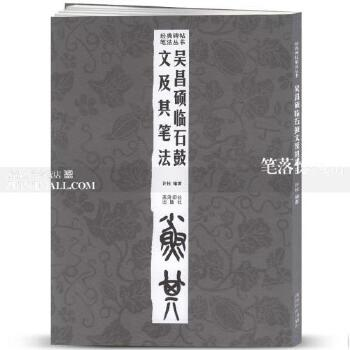 吴昌硕临石鼓文及其笔法 新版篆刻书籍 毛笔书法练字帖篆书
