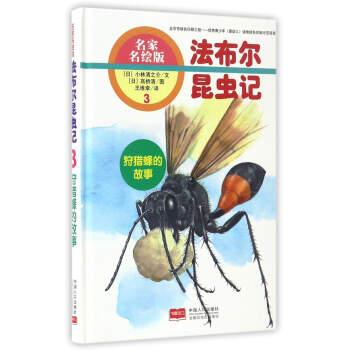 狩猎蜂的故事-法布尔昆虫记-3-名家名绘版