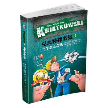 克瓦特探案集(7飞牛袭击之谜)