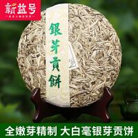 新益号 景谷大白茶 银芽贡饼357g 品质普洱茶 生茶 茶叶 全嫩芽茶