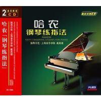 商城正版 戴高德 钢琴曲教程【哈农钢琴练指法】先恒2CD