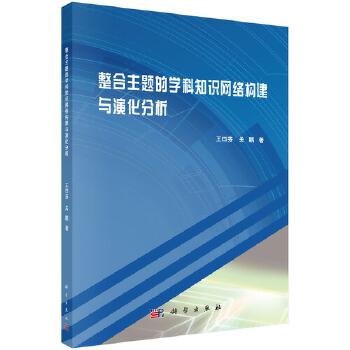 整合主题的学科知识网络构建与演化分析
