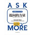 提问的力量:风靡美国政界与商界的11种提问模型(电子书)