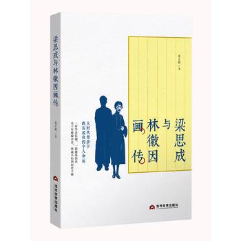 梁思成与林徽因画传
