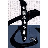 中国书法全集3(电子书)