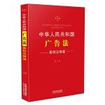 中华人民共和国广告法:案例注释版