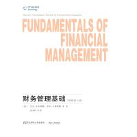 财务管理基础:精要第七版