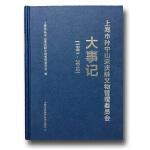 上海市孙中山宋庆龄文物管理委员会大事记(1981-2010)