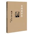 国学大师丛书:辜鸿铭评传