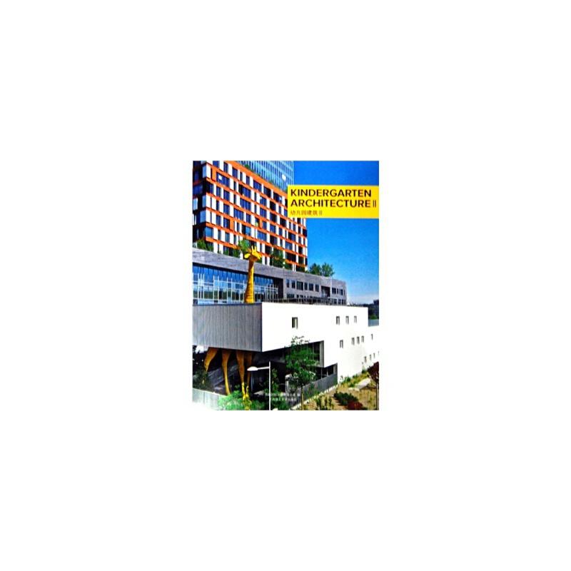 幼儿园建筑ii(景观与建筑设计系列)