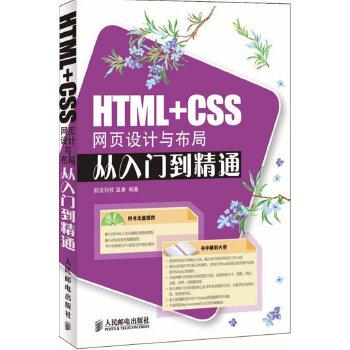 HTML+CSS网页设计与布局从入门到精通