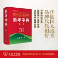 新华字典(第11版)(双色本)