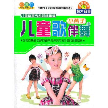 儿童歌伴舞:小燕子(5dvd)高清/超大容量价格