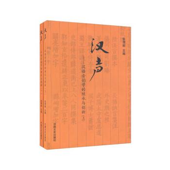 汉声——汉语音韵学的继承与创新(上下册)