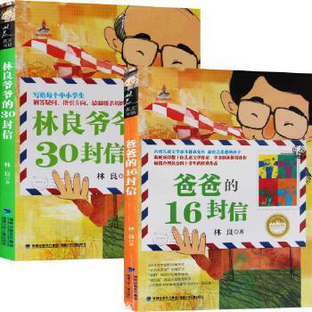 共2本 爸爸的16封信+林良爷爷的30封信   林良美文书坊系列台湾儿童文学馆 福建省小学生课外书目 不注音版儿童文学图书籍