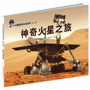 小牛顿爱探索科普绘本第二辑――神奇火星之旅(让复杂的科学简单起来!美国科学教师协会杰出科学童书