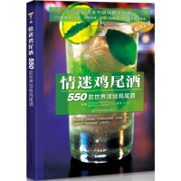 情迷鸡尾酒:大师教你制作550款时尚鸡尾酒,可赏可用,亚马逊网酒类书籍销售排名第一!