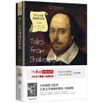 莎士比亚戏剧故事集:作家出版社全新出版 新课标必读 余秋雨寄语 梅子涵作序推荐 莎士比亚的经典戏剧