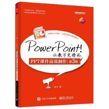 PowerPoint!让教学更精彩:PPT课件高效制作(第3版)畅销书第3次升级,十几所院校的标准教程