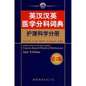 英汉汉英医学分科词典(护理科学分册)