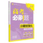 理想树 2017新版 高考必刷题分题型强化 理综选择题 新高考大纲编写