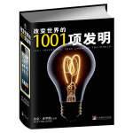 改变世界的1001项发明(一部光辉灿烂的人类科技进化史.)