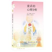新知文库141·童话的心理分析