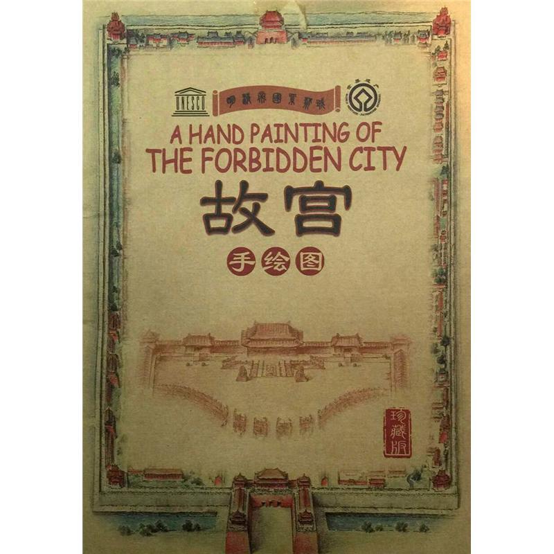 故宫手绘图-珍藏版( 货号:7508503)