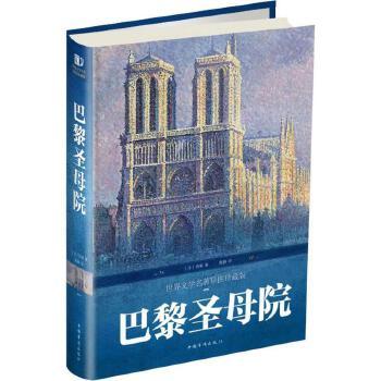 巴黎圣母院-世界文学名著彩图珍藏版
