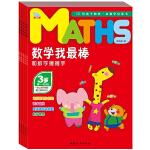数学我最棒 3岁 和数学握握手(全五册,赠送贴纸)