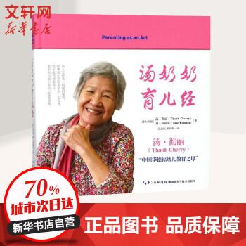 """汤奶奶育儿经(""""中国华德福幼教之母"""" 汤・彻丽,揭示育儿教育的秘密,培养出身心健康、快乐、有创造力的孩子,张俐老师作序推荐)"""