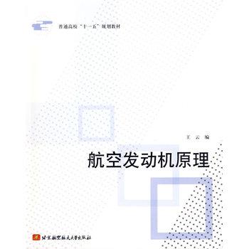 《航空发动机原理》王云