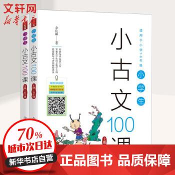 小学生小古文100课(上下册) 四川人民出版社有限公司
