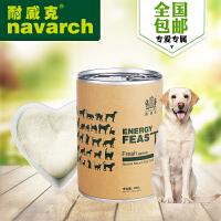 耐威克 宠物幼犬奶粉 脱脂羊奶粉220g新生狗狗幼猫奶粉 代替母乳