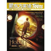 《新东方英语》中学生2013年5月号(电子杂志)(电子书)